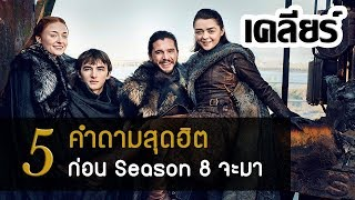 [เคลียร์] 5 คำถามสุดฮิตก่อน Season 8 จะมา┃Game of Thrones