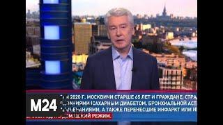 Собянин обратился к москвичам по ситуации с коронавирусом - Москва 24