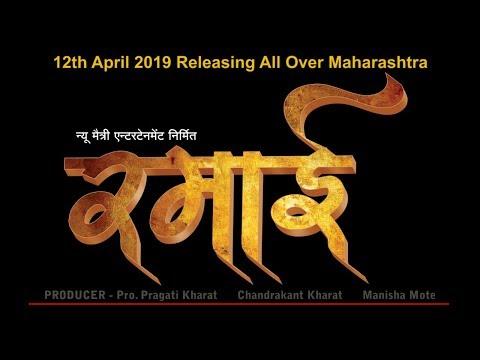 RAMAI Marathi Feature Film Promo
