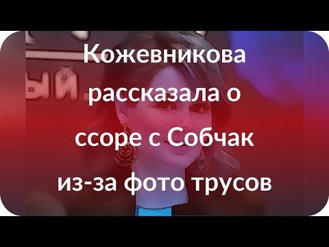 Кожевникова рассказала о ссоре с Собчак из-за фото трусов