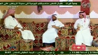البث المباشر | قناة الصحراء | انتهى