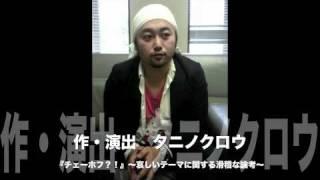 2011年東京芸術劇場プロデュース作品『チェーホフ?!』の演出家コメン...