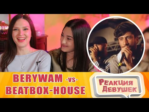 Girls React - BERYWAM Vs BEATBOX HOUSE | Fantasy Battle | World Beatbox Camp. Реакция