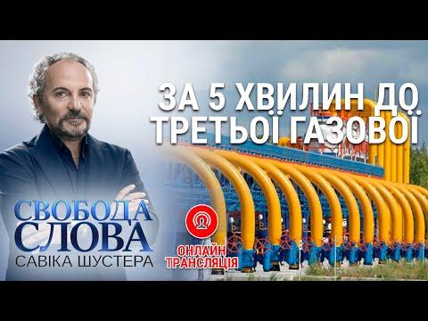 Свобода слова Савіка Шустера за 29.11.2019 — За 5 хвилин до Третьої газової | Шустер Онлайн