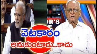 PM Modi Interesting Comments On Opposition In Parliament | IVR Analysis | Mahaa News