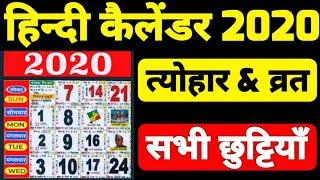 हिन्दी कैलेंडर 2021 | Hindi Calender 2021 | Hindu Calendar | HIndi festivals, Tithi, Vaar, Paksha screenshot 2