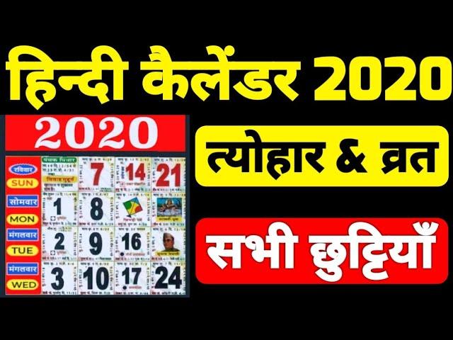 हिन्दी कैलेंडर 2019 | Hindi Calender 2019 | Hindu Calendar | HIndi festivals, Tithi, Vaar, Paksha