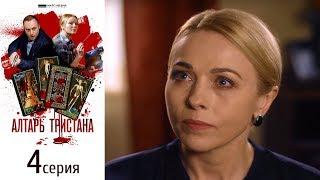 Алтарь Тристана - Серия 4/ 2017 / Сериал / HD 1080p