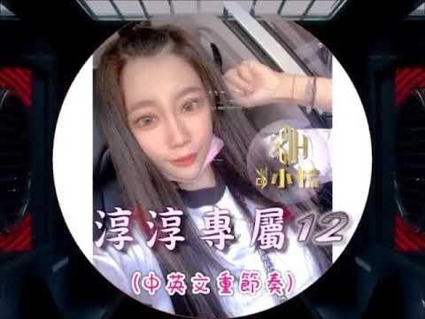 DJ 小慌 - 2020.淳淳專屬 No.12 (中英文重節奏)