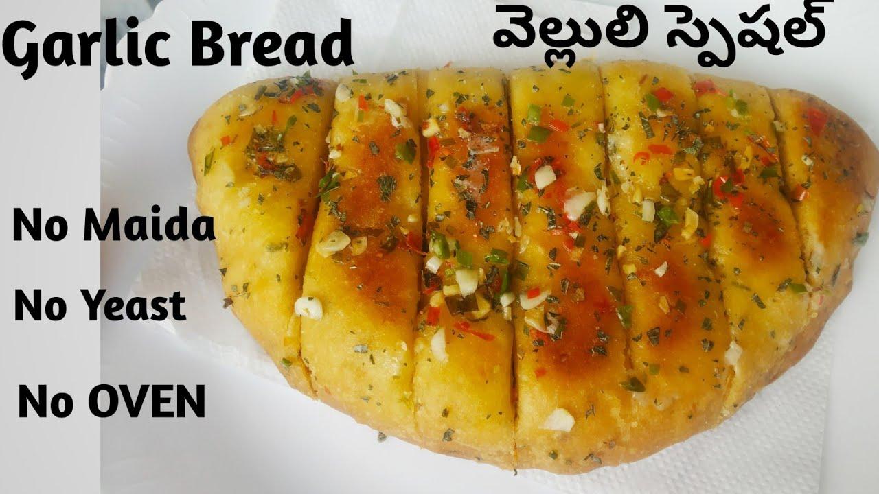 గార్లిక్ బ్రెడ్ Garlic Bread Recipe without Maida , Yeast ...