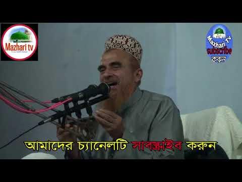New Bangla Waz Mahfil 2018 Sayed Nazrul Islam -ড. সৈয়দ নজরুল ইসলাম নতুন শ্রেষ্ঠ ওয়াজ মাহফিল 2018