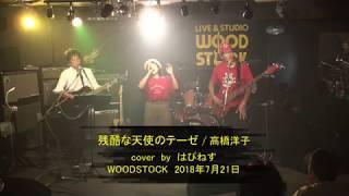 説明 2018年7月21日 ライブスタジオ・ウッドストック で開催された「モ...