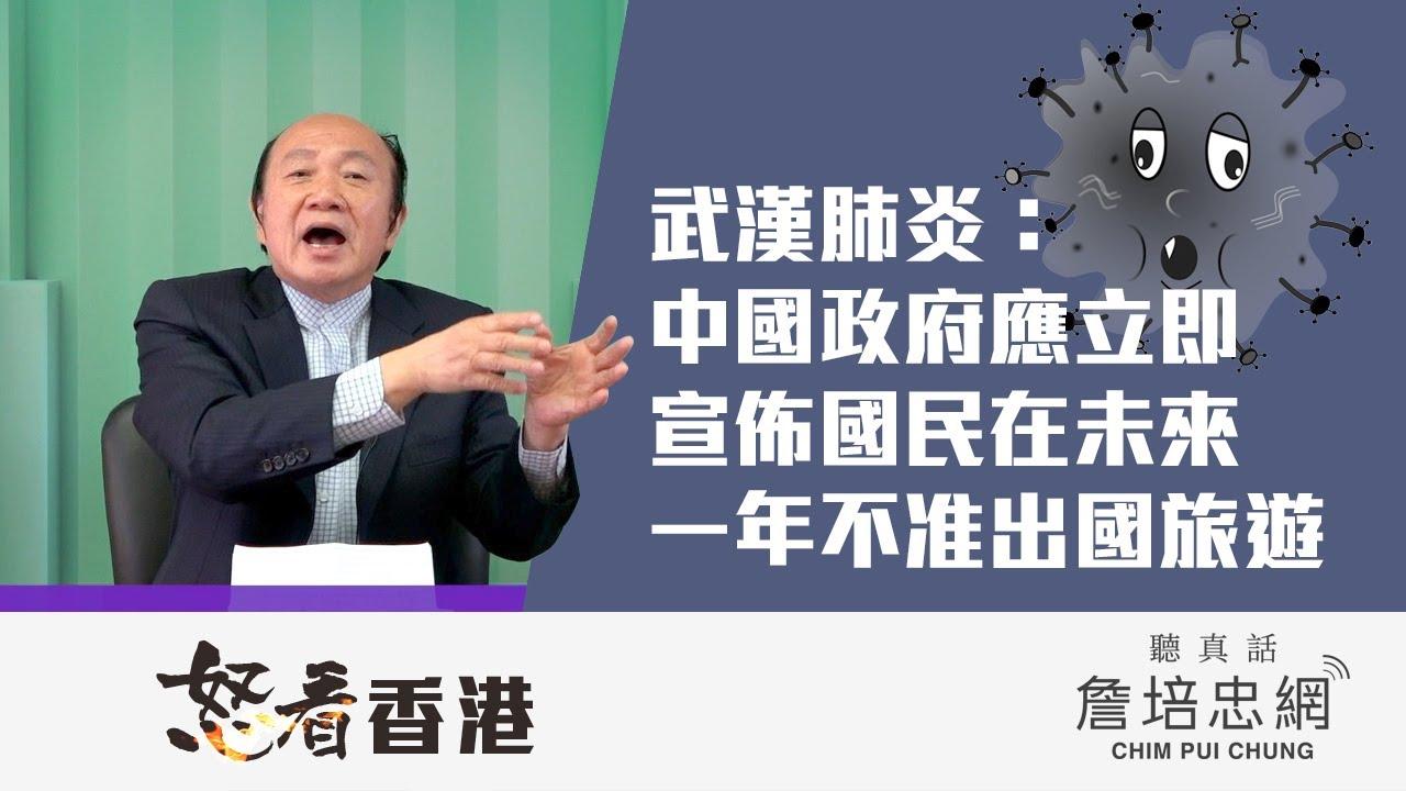 【怒看香港】20200203 - 武漢肺炎:中國政府應立即宣佈國民在未來一年不準出國旅遊 - YouTube