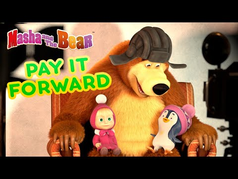 Masha And The Bear ❤️🐧 PAY IT FORWARD 🐧❤️ Best Cartoon Collection 🎬 All In The Family Когда все дома