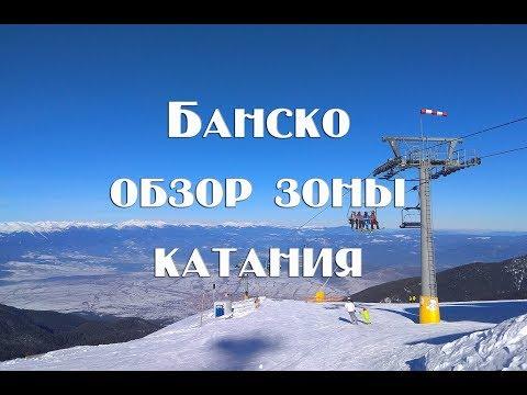 Горнолыжный курорт Банско , трассы , цены , ски пассы , прокаты