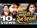 Adhuri Prem Kahani    Ashok Thakor    Gujarati Sad Song    અધુરી પ્રેમ કહાની