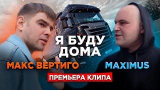Смотреть клип Макс Вертиго, Maximus - Я Буду Дома