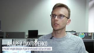 Андрей Дихтяренко, журналист  Радио Свобода  о Донбасс Медиа Форуме