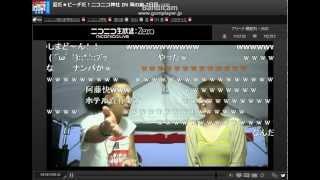 20120722に放送されたニコニコ生放送「夏だ☆ビーチだ!ニコニコ神社 IN ...