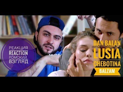 Dan Balan - Balzam (feat Lusia Chebotina) РЕАКЦИЯ (REACTION) У МЕНЯ ТЕЧЕТ!