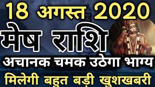 मेष राशि 16 जुलाई 2020  मेष राशि वालो दंग रह जाओगे   Mesh Rashi 16 july 2020   Mesh Rashi,