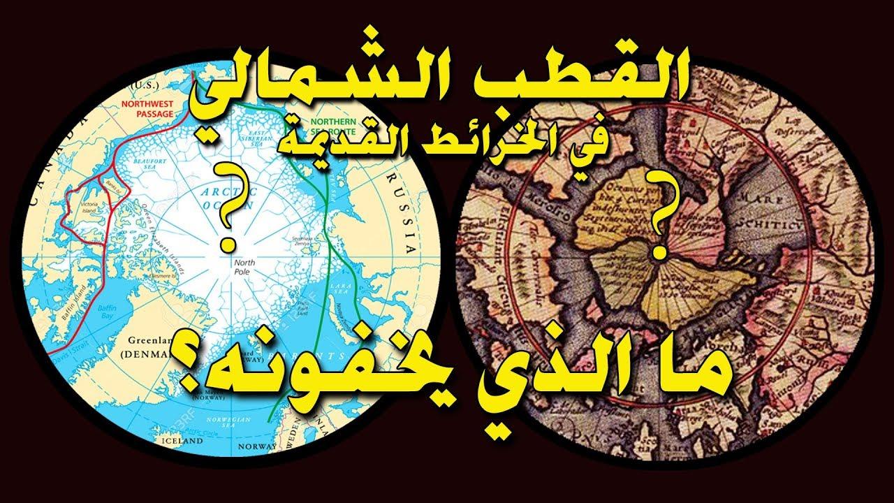 الأرض مسط حة القطب الشمالي في الخرائط القديمة I ما الذي يخفونه