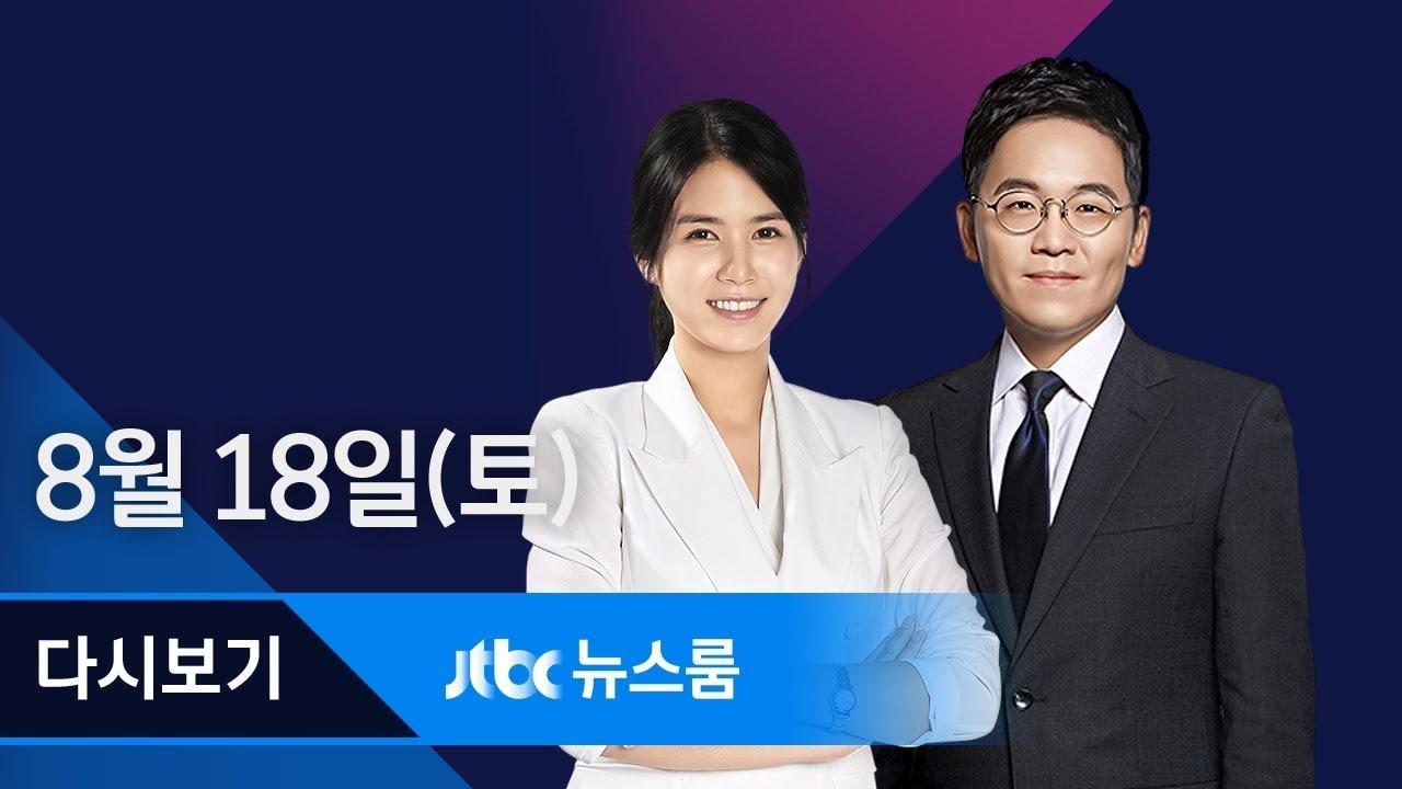 2018년 8월 18일 (토) 뉴스룸 다시보기 - '김경수 영장' 기각…특검