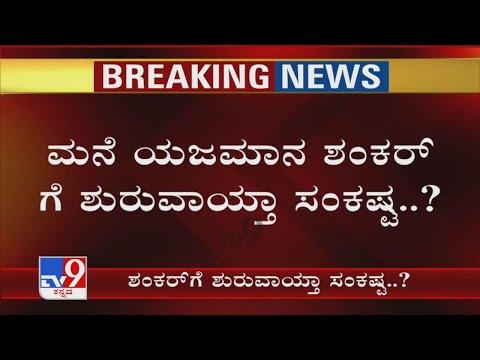 Bengaluru Family Suicide Case: ಮನೆ ಯಜಮಾನ Shankarಗೆ ಶುರುವಾಯ್ತಾ ಸಂಕಷ್ಟ? ಅಳಿಯರಿಗೂ ಕಾದಿದೆಯಾ ಕಂಟಕ?