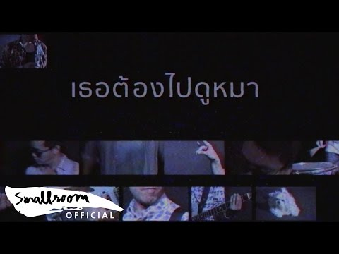 SLUR - ดูหมา | BARKING DOG [Official MV with Lyrics]
