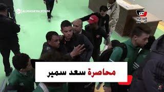 جماهير الأهلي تحاصر صالح جمعة وسعد سمير وأزارو عقب فوز الأهلي على الاتحاد