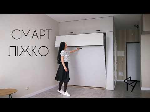 СМАРТ КРОВАТЬ ЭКОНОМИЯ МЕСТА, мебель трансформер