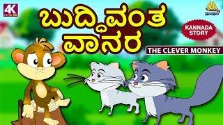 Kannada Moral Stories for Kids - ಬುದ್ಧಿವಂತ ವಾನರ | Clever Monkey | Kannada Fairy Tales | Koo Koo TV