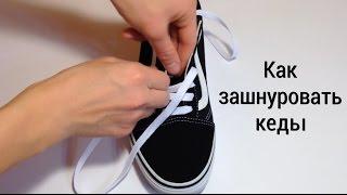 видео Как завязать кеды