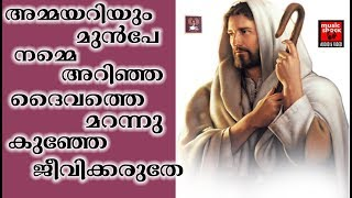 Amma Thodum Munpe # Christian Devotional Songs Malayalam 2018