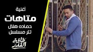 حماده هلال - متاهات - تتر بداية مسلسل طاقة القدر Hamada Helal - Matahat