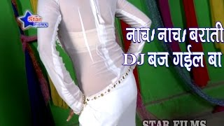 नाचअ नाचअ बराती DJ Baj Gail Ba ❤❤ Chandan Chaman Bihari ❤❤ Bhojpuri Songs 2015 New [HD]