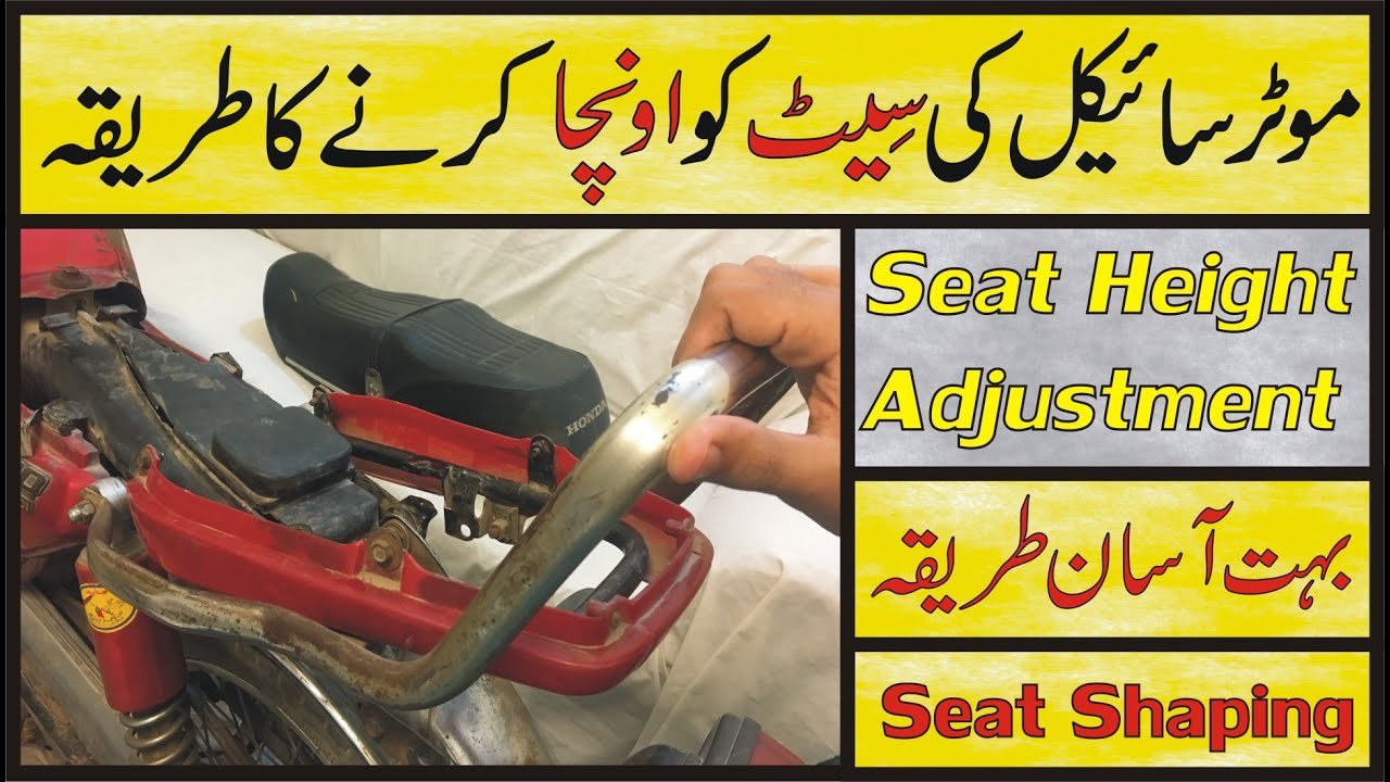 Bike Seat Height Adjustment In Urdu / Honda CD 70 Bike Seat Height Adjustment |Study Of Bikes|