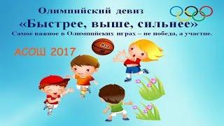 Олимпийские игры в АСОШ.