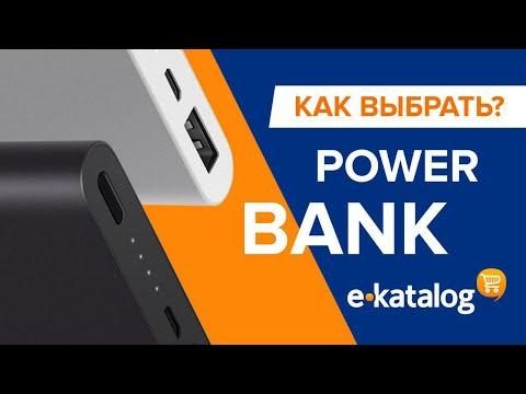 Как выбрать Powerbank? Все о портативных аккумуляторах