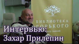 Библиотека Горького: Захар Прилепин