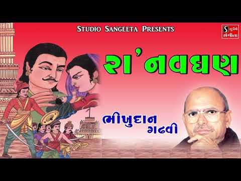 Ra Navghan - Bhikhudan Gadhvi - Gujarati Lokvarta - Saurya Ras Ni Varta