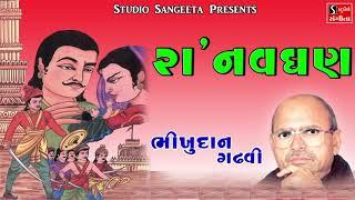 Video Ra Navghan - Bhikhudan Gadhvi - Gujarati Lokvarta - Saurya Ras Ni Varta download MP3, 3GP, MP4, WEBM, AVI, FLV Juni 2018