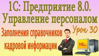 видео 59 Виды кадровой политики