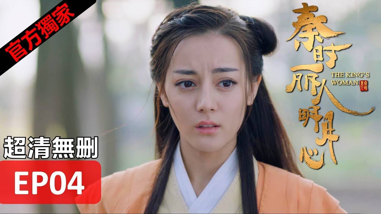 Hot CN Drama【The King's Woman】 EP04 Eng Sub HD