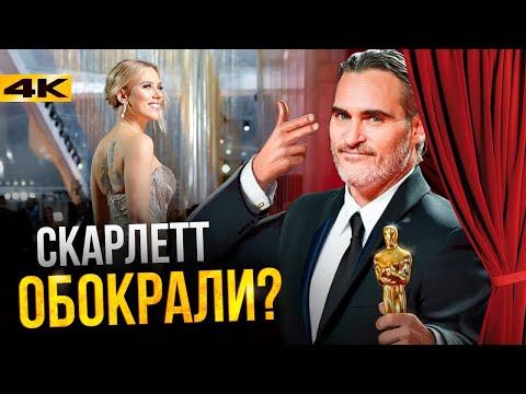 Оскар 2020 - что пошло не так?