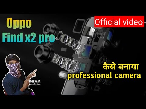 How Oppo Developed Find X2 Pro Camera । Oppo Find X2 Pro Price In India । Oppo Find X2 Pro Features