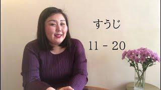 Let's practice SUUJI「11 - 20」