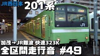 【バイノーラル全区間走行音-49】JR関西本線(大和路線) JR西日本201系(モハ201-157)加茂~JR難波(快速323K)