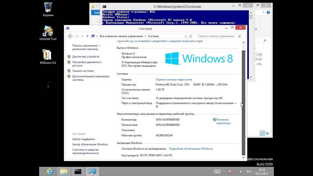 windows активатор kmsnano для 8