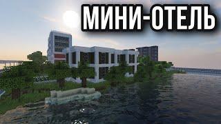 Мини-отель \